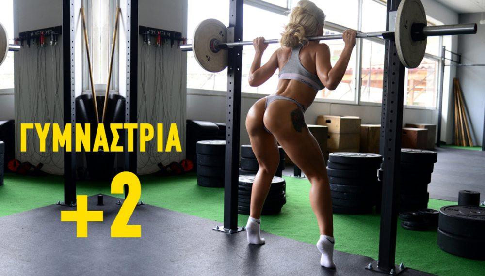 Ερασιτεχνικό 132 Γυμνάστρια + 2 Sirina TV