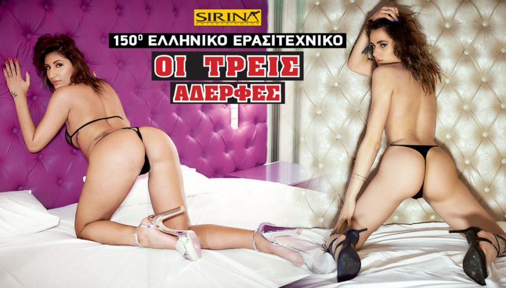 Ερασιτεχνικό 150 Οι τρεις αδερφές Sirina TV