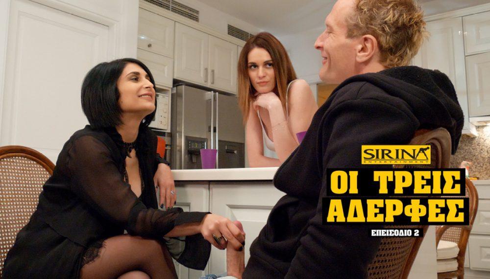 Ερασιτεχνικό 151 Οι τρεις αδερφές, Επεισόδιο 2 Sirina TV